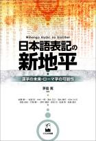 日本語表記の新地平
