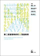 第二言語習得研究と言語教育