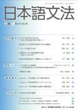 日本語文法 13巻1号