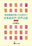 国語教師が知っておきたい日本語音声・音声言語 改訂版