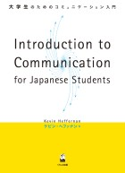 Introduction to Communication for Japanese Students