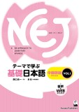 NEJ テーマで学ぶ基礎日本語<vol.1> 中国語版