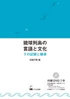 琉球列島の言語と文化