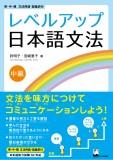 レベルアップ日本語文法 中級