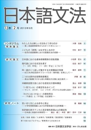 日本語文法 13巻2号