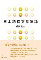 日本語構文意味論