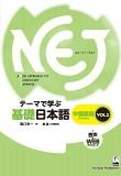 NEJ テーマで学ぶ基礎日本語<vol.2> 中国語版