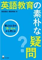 英語教育の素朴な疑問