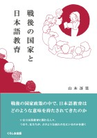 戦後の国家と日本語教育