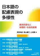 日本語の配慮表現の多様性