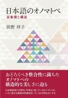 日本語のオノマトペ
