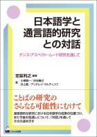 日本語学と通言語的研究との対話