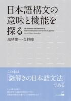 日本語構文の意味と機能を探る
