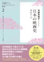 日本の映画史