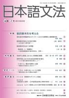 日本語文法 14巻2号