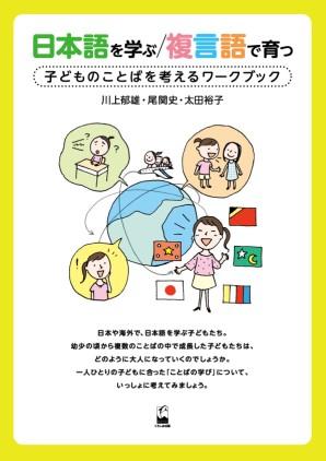 日本語を学ぶ/複言語で育つ