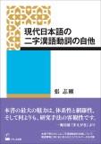 現代日本語の二字漢語動詞の自他