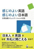 感じのよい英語 感じのよい日本語