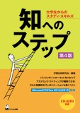 知へのステップ 第4版