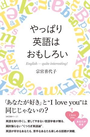 やっぱり英語はおもしろい