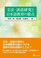 文法・談話研究と日本語教育の接点