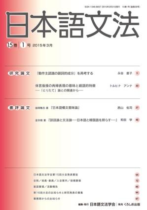 日本語文法 15巻1号