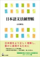 日本語文法練習帳