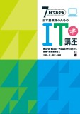 7日でわかる日本語教師のためのIT講座