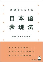 基礎からわかる日本語表現法