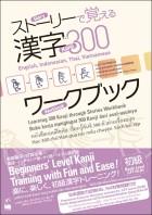 ストーリーで覚える漢字300 ワークブック [英語・インドネシア語・タイ語・ベトナム語訳版]