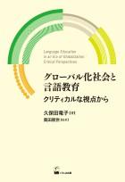 グローバル化社会と言語教育