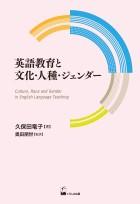 英語教育と文化・人種・ジェンダー