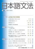 日本語文法 15巻2号