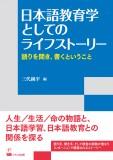 日本語教育学としてのライフストーリー