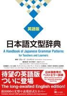 日本語文型辞典 英語版