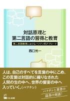対話原理と第二言語の習得と教育