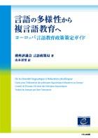 言語の多様性から複言語教育へ