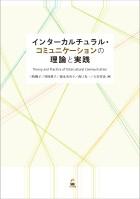 インターカルチュラル・コミュニケーションの理論と実践