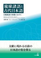琉球諸語と古代日本語