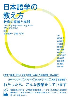 日本語学の教え方