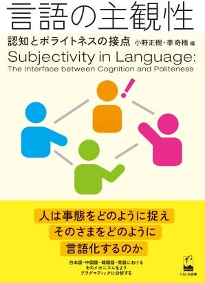 言語の主観性
