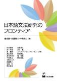 日本語文法研究のフロンティア