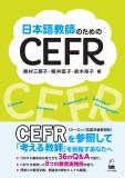 日本語教師のためのCEFR