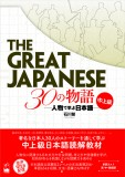 The Great Japanese 30の物語 中上級