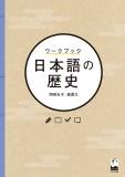 ワークブック 日本語の歴史