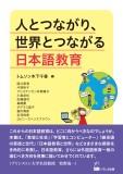 人とつながり、世界とつながる日本語教育