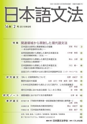 日本語文法 16巻2号