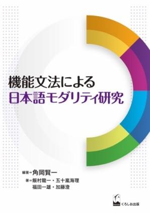 機能文法による日本語モダリティ研究