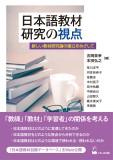 日本語教材研究の視点