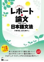 ここがポイント! レポート・論文を書くための日本語文法